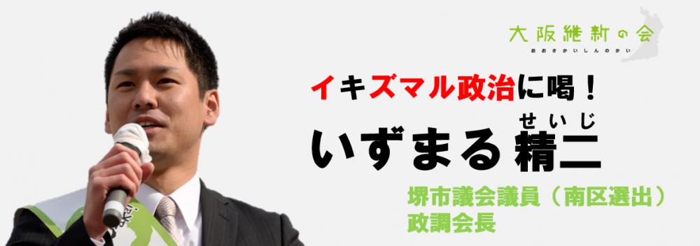 伊豆丸精二オフィシャルページ